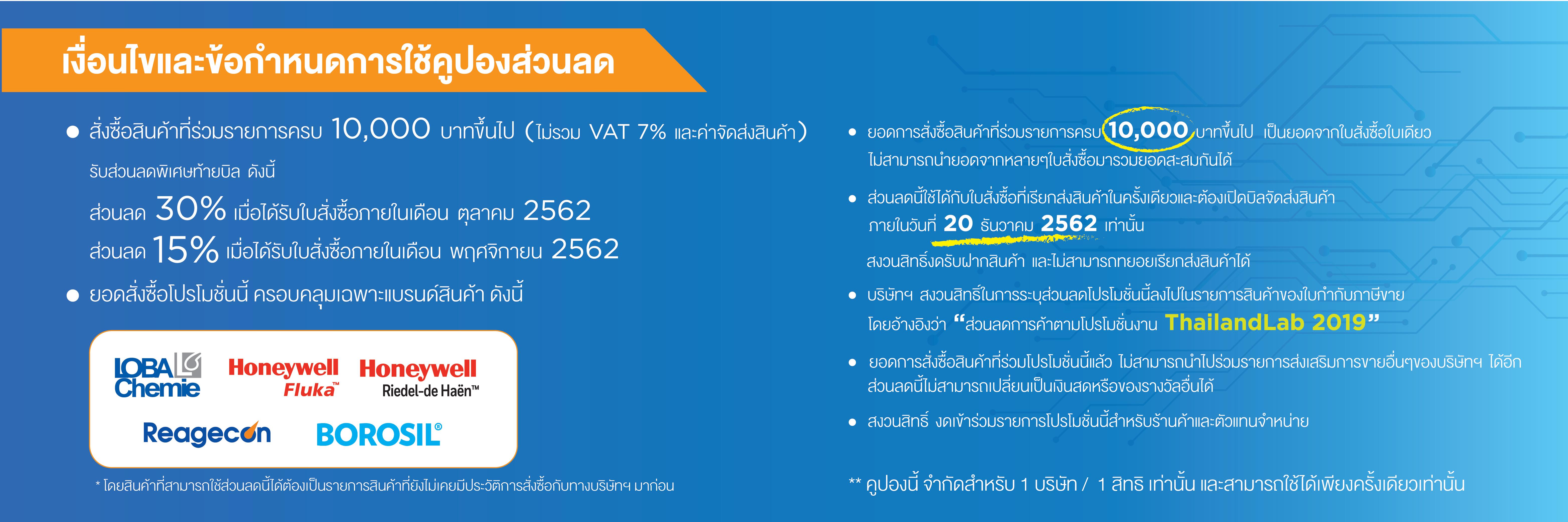 เงื่อนไขและข้อกำหนดการใช้คูปองส่วนลดงาน ThailandLAb2019_ApexChemicals